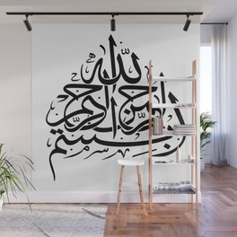 Basmallah In the name of God Most Merciful Most Gracious Wall Mural