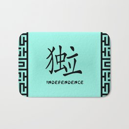 """Symbol """"Independence"""" in Green Chinese Calligraphy Bath Mat"""