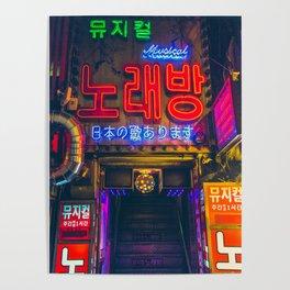 Noraebang Poster