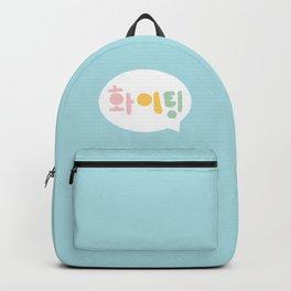 FIGHTING! 화이팅 (Korean) Backpack