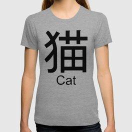 Cat Japanese Writing Logo Icon T-shirt