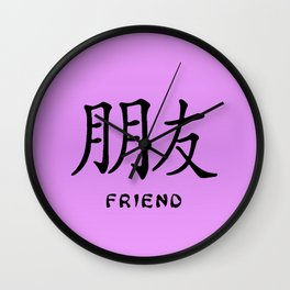 "Symbol ""Friend"" in Mauve Chinese Calligraphy Wall Clock"