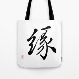 Serendipity——緣— Tote Bag