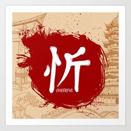 Japanese kanji - Cheerful Art Print