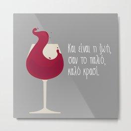 Το παλιό, καλό κρασί Metal Print
