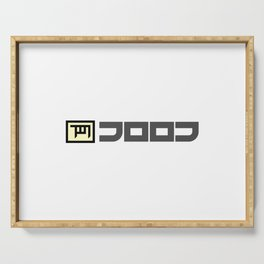 JOOJ Logotype Serving Tray