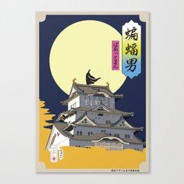 Ukiyoe: Bat Canvas Print